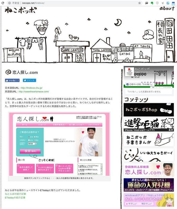http://necopo.net/findlove/ 主页截图