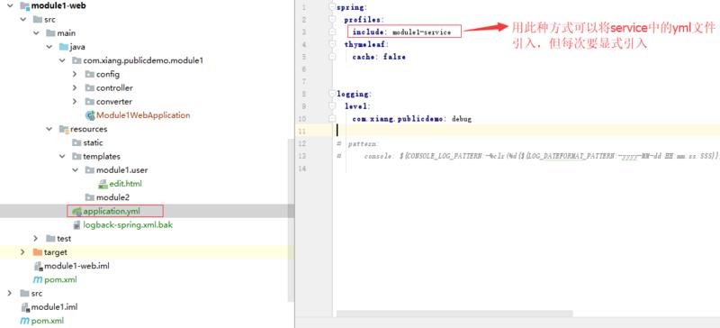Multi-configuration File Problem in springboot Multi-module Case
