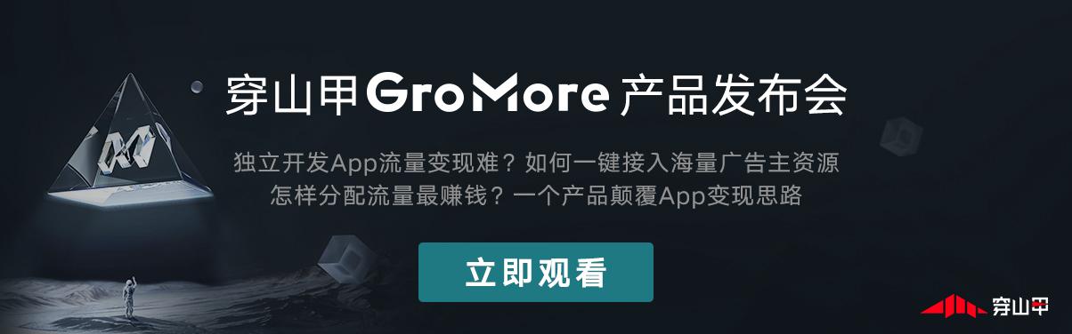 穿山甲GroMore产品发布会