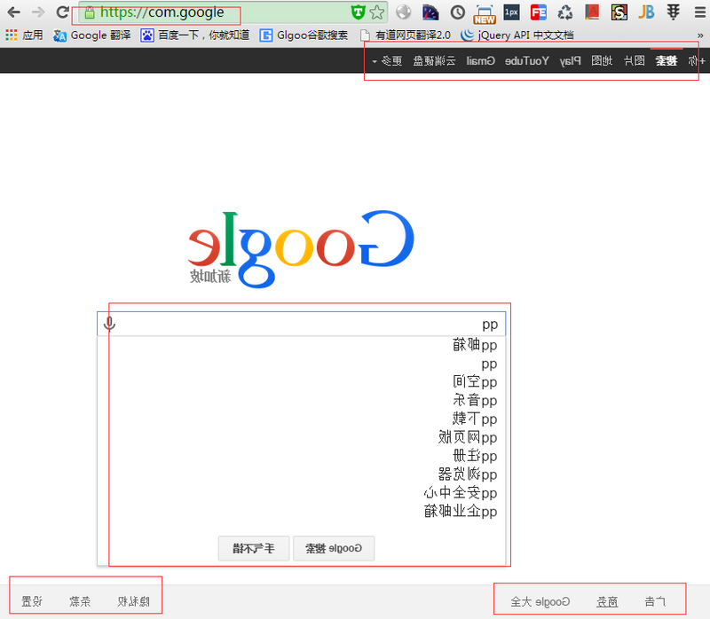 On the Implementation Method of google Web Page and URL Inversion on April Fool's Day 2015