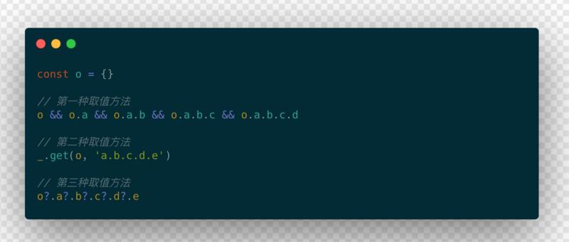 如何实现 lodash.get 函数及可选链操作简化取值