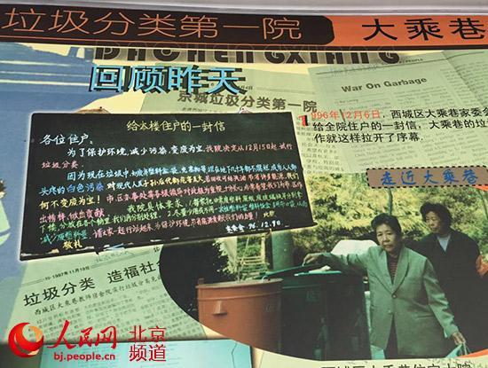 1996 年 12 月,北京大乘巷小区家委会发出《致居民的一封信》宣布小区垃圾将分类投放,成为北京第一个试点垃圾分类的小区
