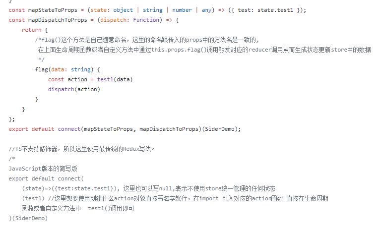 Redux在TS中不能使用修饰器简写