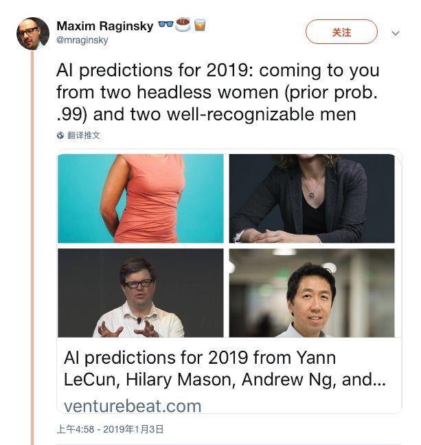 中文转译:2019 年人工智能发展趋势:由两位无头女士和两位业内闻名的 AI 大佬发布。——推特网友