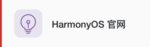 HarmonyOS官网