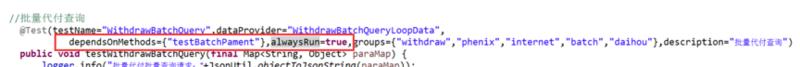 使用java+TestNG进行接口回归测试