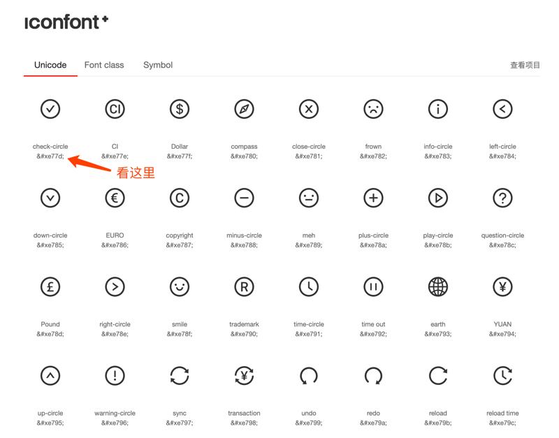 Unicode图标类型对照表