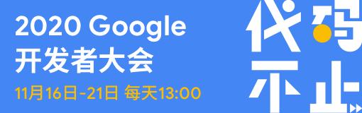 2020 Google 开发者大会