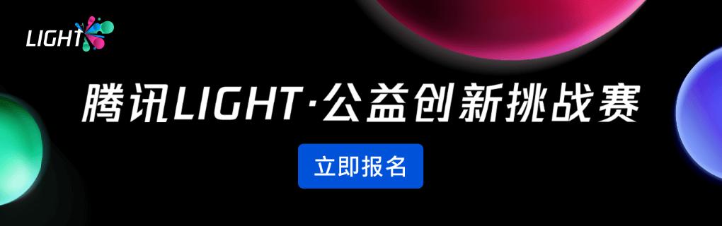 腾讯light.公益创新挑战赛