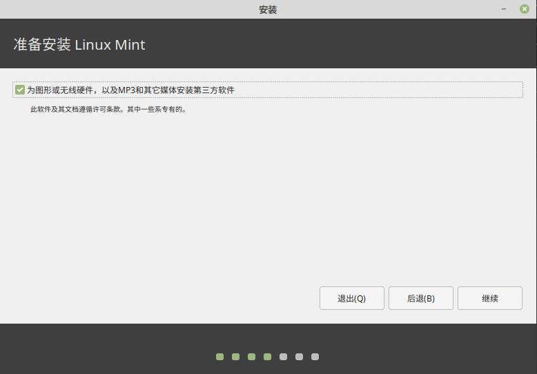 准备安装Linux mint
