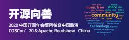 2020 中国开源年会暨阿帕奇中国路演