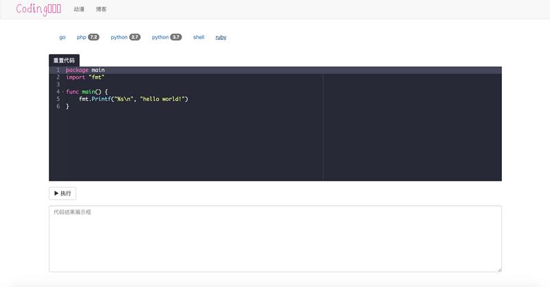 coding代码在线编辑器