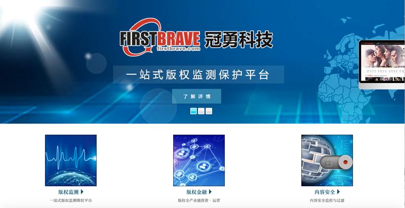 该平台能够 7 * 24 小时地监测全球的中文和英文网站,为全球版权所有人服务