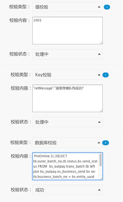 API自动化测试实践